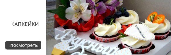 капкейки и цветы