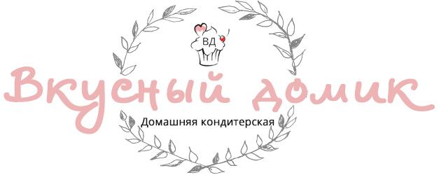 """Домашняя кондитерская """"Вкусный Домик"""""""